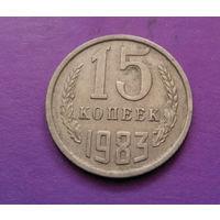 15 копеек 1983 СССР #06