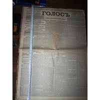 1879 RRR... ГАЗЕТА ГОЛОС номер 79-90
