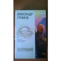 Александр Громов  Ватерлиния // Серия: Шедевры отечественной фантастики