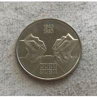 Югославия 10 динаров 1983 - 40 лет битве на реке Сутьеска