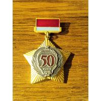 Знак 50 років лет УРСР УССР накладной тяж