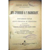 Из сочинений В.Г.Белинского. Избранные статьи для семьи и школы. 1898