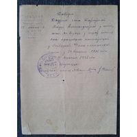Даведка (справка) аб працы настаўніцай у пачатковай школе. Менскi раён. 1937 год.