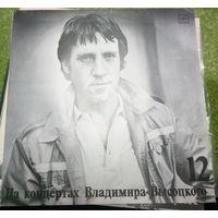 """Владимир Высоцкий"""" На концертах 12"""""""