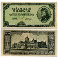 Венгрия. 100 000 000 мильпенго (образца 1946 года, P130)