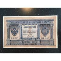 RRR 1 рубль 1898 год Шипов Осипов (очень редкий ) НВ - 507 выпуск РСФСР UNC ПРЕСС