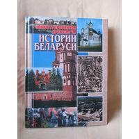Иллюстрированная хронология истории Беларуси. Минск, 2002 г. (дополненное издание)
