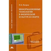Петров. Информационные технологии в физической культуре и спорте