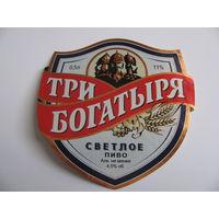 "Этикетка от пива ""Три Богатыря""  б/у"