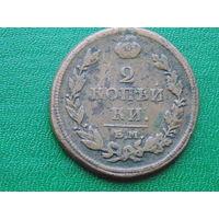 Две копейки 1811г. ем. нм.