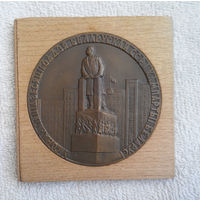Медаль. 50 лет БССР и Компартии Белоруссии 1969 год #0058