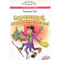 Здравствуй, дядюшка Глагол! Русский язык (5-9 классы). Татьяна Рик