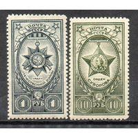 Ордена СССР 1943 год серия из 2-х марок