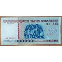 100000 рублей 1996 года, серия вЭ