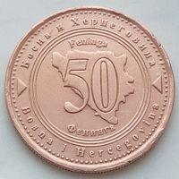 50 фенингов 1998 БОСНИЯ и ГЕРЦЕГОВИНА