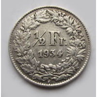 Серебро!!! Швейцария. 1/2 франка 1934 года - B