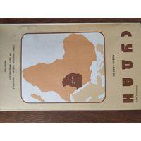 Карта Судан изд.Москва 1980г.
