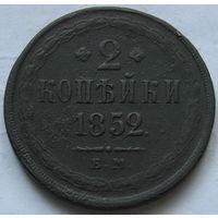 2 копейки 1852 года ЕМ