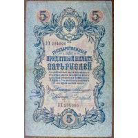 Россия, 5 рублей 1909 год, Р10, Коншин Чихиржин