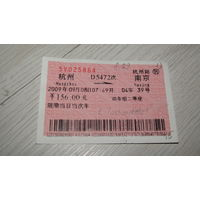 Билет Китай.