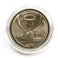 Грузия 2 лари 2006 года. Динамо Тбилиси - Чемпион УЕФА. 25 лет.