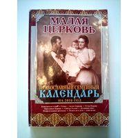 Календарь православный семейный 2010 год.