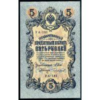5 Рублей образца 1909 года. УА-181. Шипов-Чихиржин. UNC!!!