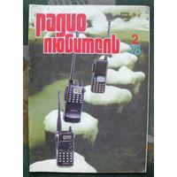 """Журнал """"Радиолюбитель"""", No 2, 1998 год."""