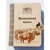 """Шкатулка сувенирная """" Беловежская пуща """""""
