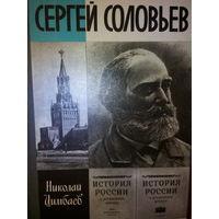 """ЖЗЛ. """"Сергей Соловьев"""" Н. Цимбаев"""