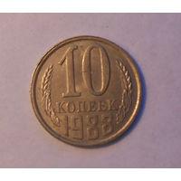 СССР, 10 копеек, 1988 год