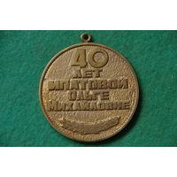 Медаль латунь  8 см