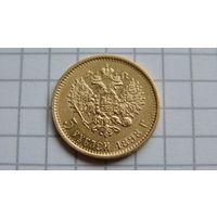 5 Рублей -1898-А.Г.- Российская Империя *золото -отличное состояние-*торг