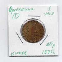 Аргентина 1 песо 1975 года -1
