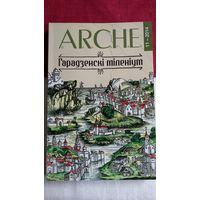 Гарадзенскі міленіум (ARCHE, 2014-11)
