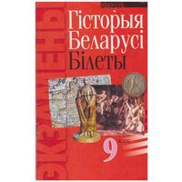 Гісторыя Беларусі Білеты 2011