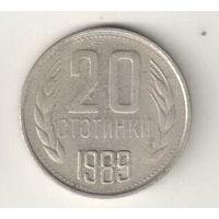 Болгария 20 стотинка 1989