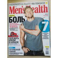 Журнал ''Men's Health'' март 2015