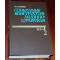 В.И.Анурьев Справочник конструктора-машиностроителя том 2