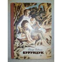 Бурундук. Оскар Хавкин 1976 г Детская литература