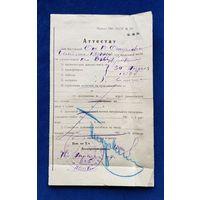 Документ 1929 год