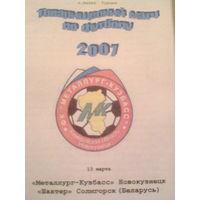 2007 год Металлург Новокузнецк--Шахтер Солигорск--тов.матч