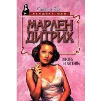 Бах. Марлен Дитрих. Жизнь и легенда