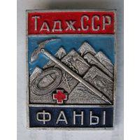 Фаны. Тадж. ССР. Альпинизм. Спасательный отряд.