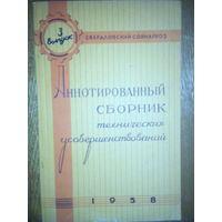 Аннотированный сборник технических усовершенствований (1958 г.), 110 с.