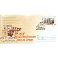 СГ (103178) Беларусь, 2013 80 Президентской библиотеке