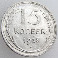 СССР, 15 копеек 1928 года, состояние XF, серебро 500 пробы