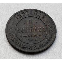 1 копейка 1891 СПБ медь