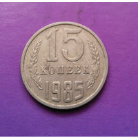 15 копеек 1985 СССР #10