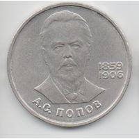 Союз Советских Социалистических Республик 1 рубль 1984 А. С. ПОПОВ. НЕЧАСТАЯ.